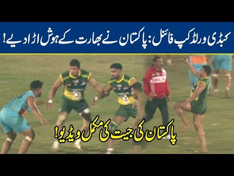 Kabaddi World Cup Final: Pakistan's Historic Win Against India | Full Winning Moment Video