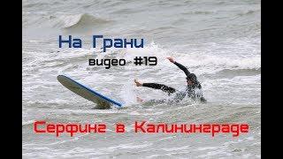 Серфинг в Калининграде: видео от
