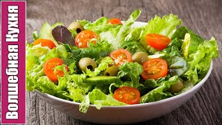 Летний салат из овощей, без майонеза на ужин или под Шашлыки!