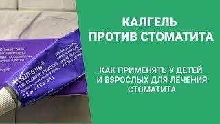 Калгель при стоматиті - застосування у дітей і дорослих