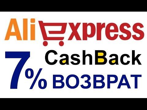 Кэшбэк АлиЭкспресс | CashBack AliExpress #2 | Возврат денег от покупок на АлиЭкспресс