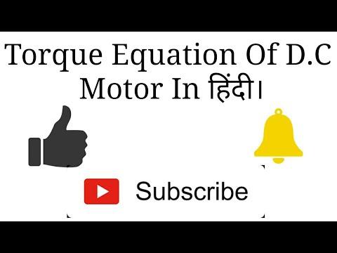 Torque Equation Of D C Motor || Latest Update 2017