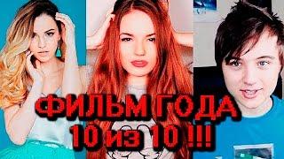 Взломать блогеров - ФИЛЬМ ГОДА / О боже! 10 из 10!