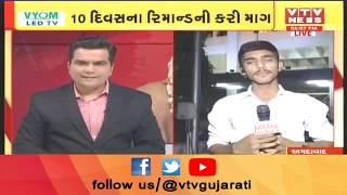 Ahmedabad માં Nithyananda Ashram માં વિવાદ મામલે ધરપકડ કરાયેલી સંચાલિકાઓને કોર્ટમાં રજૂ કરાઇ | VTV