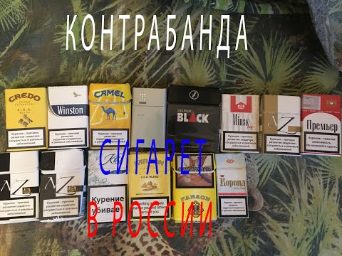Контрабандные сигареты в России