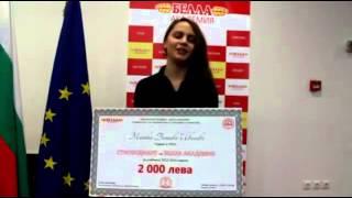 Стипендия за икономика от Белла България