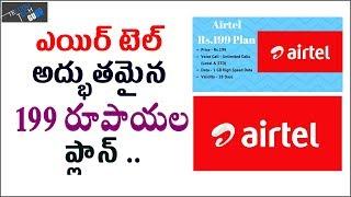 Airtel Rs.199 Recharge Pack, 1 GB Data, Unlimited Calling, Full Details | Telugu Tech Guru