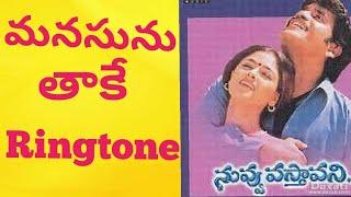 Nuvvu vasthavani famous ringtone,please subscribe