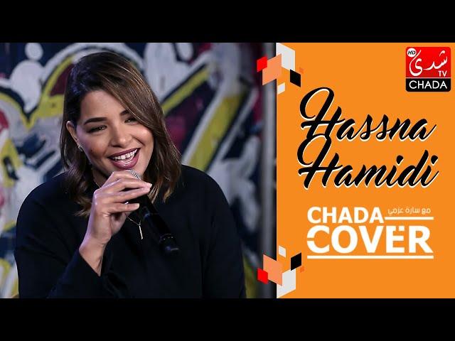 CHADA COVER : Hassna Hamidi