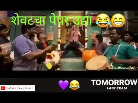 Download】उद्या शेवटचा पेपर   udya shevatcha
