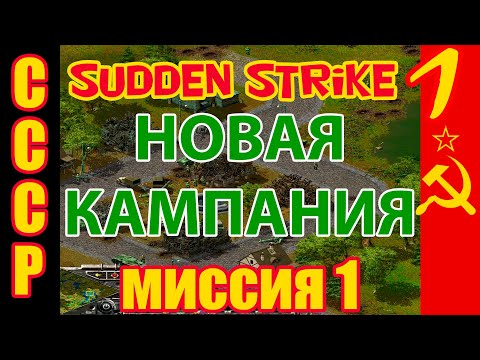 Противостояние 3/Sudden Strike новая кампания СССР миссия 1 ч.1