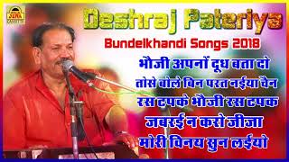 2018-nonstop-bundelkhandi-song