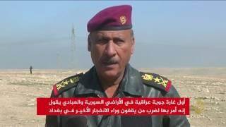 طائرات عراقية تقصف مواقع لتنظيم الدولة داخل سوريا