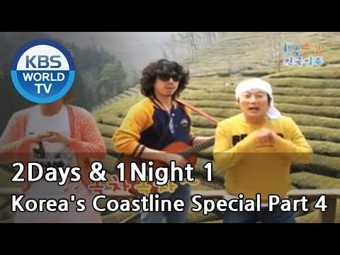 2 Days and 1 Night Season 1 | 1박 2일 시즌 1 - Korea's Coastline Special, part 4