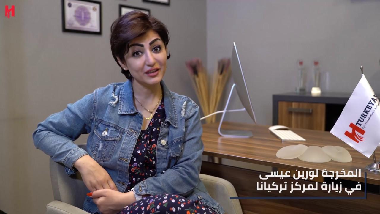 لورين العيسى - تجربة تجميل الأنف والعناية بالبشرة في تركيا - عمليات التجميل  في تركيانا - YouTube