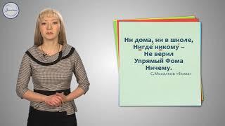 Уроки Русского Приставки НЕ и НИ