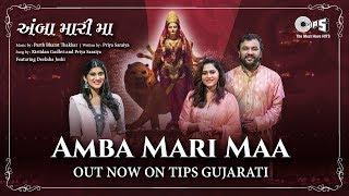 Amba Mari Maa Kirtidan Gadhvi Priya Saraiya અંબા મારી મા Tips Gujarati