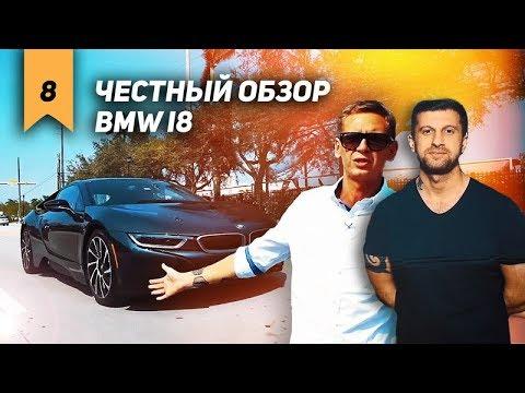 ЧЕСТНЫЙ ОБЗОР BMW i8 с АМИРАНОМ