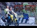 Download Sunil Giri  || Deurali Vanjyang || Paul Shah/Puj || New Nepali Song 2017 || official  HD MP3 song and Music Video
