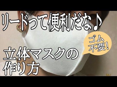 マスク ペーパー リード キッチン