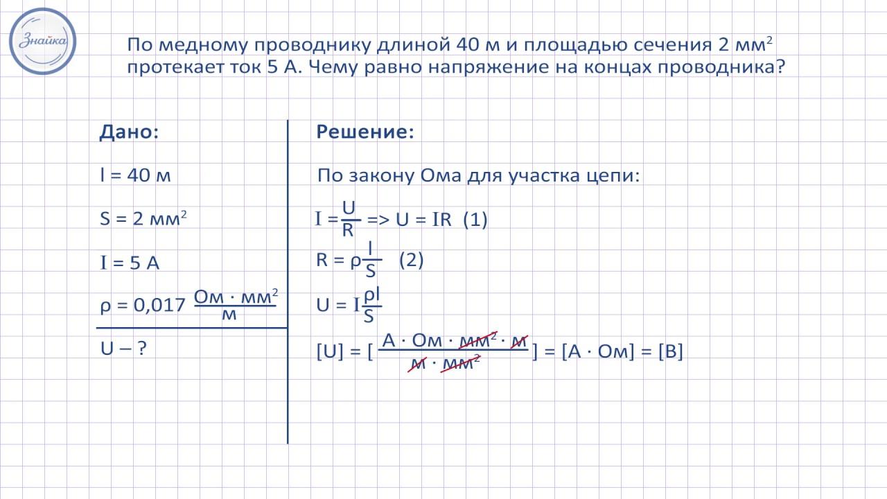 Закон ома примеры решения задач задачи по физике 9 класс с решениями лукашик