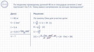 Физика 8 класс. Решение задач на закон Ома
