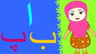 Alif Bay Pay-Song (OHNE MUSIK)   Lernen Urdu Alphabete Leicht   Haroof-e-Tahaji   اُردو حروفِ تہجی