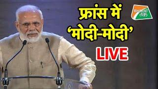 पेरिस में भारतीयों के बीच पीएम मोदी का संबोधन LIVE