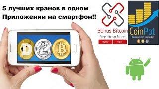 Bonus App-Самое лучшие приложение для заработка на Андроид.1000 рублей в месяц!