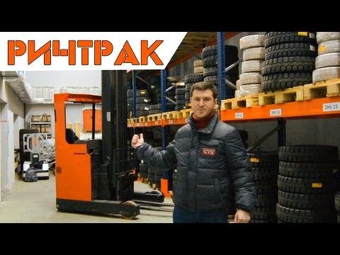 Что такое РИЧТРАК? ⚠ Обзор Toyota BT Reach Truck