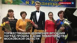 Музыкальный педагог из Солнечногорска стала лучшей в Московской области