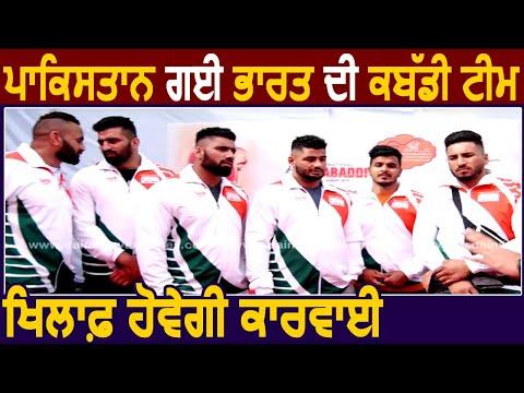 Pakistan गई Indian kabaddi Team के खिलाफ होगा Action, Sports Ministry करेगी जांच