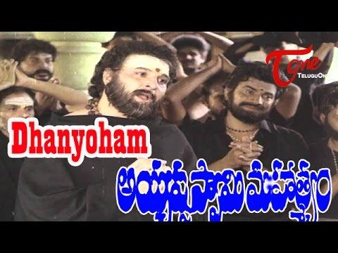 ayyappa-swamy-mahatyam-movie-songs-|-dhanyoham-video-song-|-sarath-babu,murali-mohan