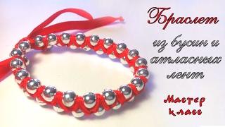 Браслет из бусин и атласных лент своими руками. DIY Bracelet beads and satin ribbons