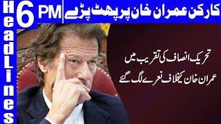 PTI kay Jalsa main Imran Khan kay khilaf naray | Headlines 6 PM | 8 July 2018 | Dunya News