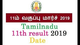 Tamilnadu 11th result 2019 date   TN +1 result 2019