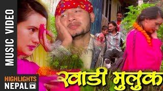 Khadi Muluk   New Nepali Lok Dohori Song 2017/2074   Phuskal Sharma & Muna Thapa
