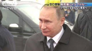 ロシア大統領専用機にトラブル 予定に大幅な遅れ(16/12/16)