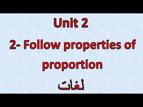 Prep3- 1st term  2.2 -Follow properties of  proportion  شرح ماث ثالثه إعدادى لغات