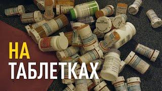 На таблетках