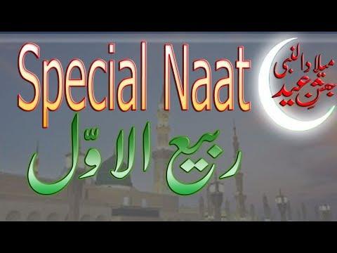 Rabi Ul Awwal Special Naat 2017 Eid Miladun Nabi New Naat 2017(barvi'n ka Chand aya)