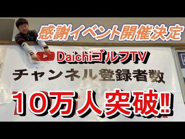 【告知】感謝イベント開催決定☆第1弾は2月!詳細と参加募集は次回ライブ配信にて☆