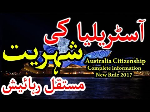 How to get Australian Nationality / Citizenship New Rule 2017 Urdu / Hindi