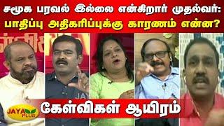 Kelvikal Aayiram – Jaya tv Show