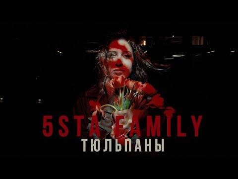 Смотреть клип 5Sta Family - Тюльпаны