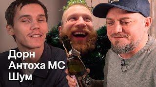Антоха МС и Иван Дорн поднимают за всех бокал шампанского и чая!