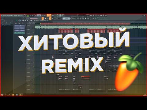 КАК СДЕЛАТЬ РЕМИКС НА ЛЮБУЮ ПЕСНЮ (2021) - FL Studio Tutorial + FLP