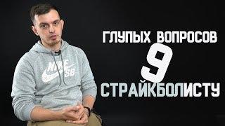 9 глупых вопросов страйкболисту | Александр Евгеньевич Red Army Airsoft