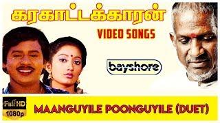 Maanguyile Poonguyile (Duet) - Karakattakaran Video Song HD | Ilaiyaraaja | Gangai Amaran