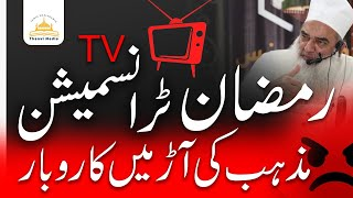 Ramzan Transmissions   Mazhab Ki Aar Me Karobar   Maulana Tanveer Ul Haq Thanvi